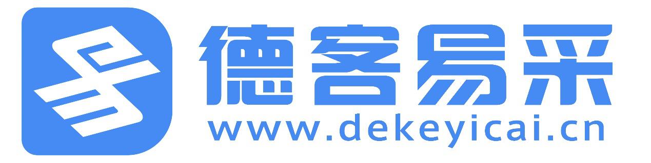 厦门帝凯集团签约德客易采 搭建互联网采购协同云平台71